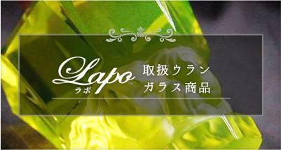 Lapo取扱ウランガラス商品