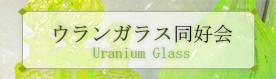 ウランガラス同好会